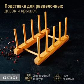 {{photo.Alt || photo.Description || 'Поставка для разделочных досок и крышек, 22×10, 4 места'}}