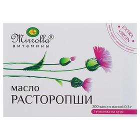 Капсулы Mirrolla  масло расторопши, 200 капсул по 0,3 г.
