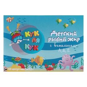 Детский рыбий жир Кук Ля Кук с витаминами А,Д,Е, 100 капсул по 0,3 г.
