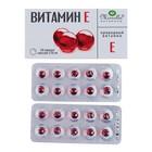Капсулы Mirrolla Витамин Е, токоферол природный, 20 капс. в упак.