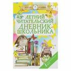 Летний читательский дневник школьника