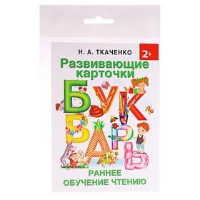 Developing cards for the Primer. Earlier reading training. Tkachenko N.A., Tumanovskaya M.P.