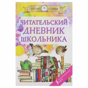 Читательский дневник школьника Ош