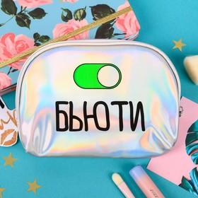 """Косметичка голографическая """"БЬЮТИ"""""""
