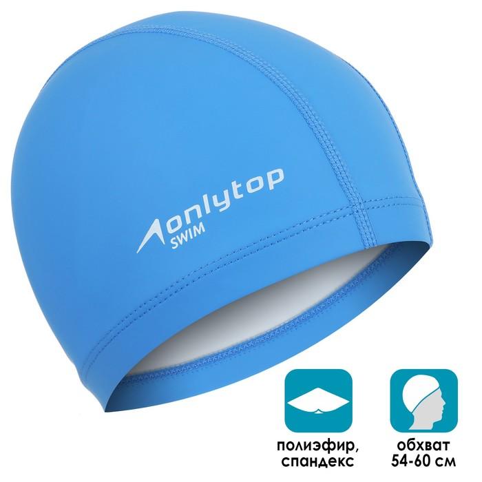 Шапочка для плавания, взрослая, цвет синий