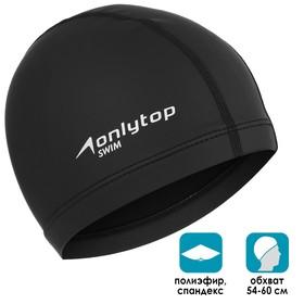 Шапочка для плавания взрослая, цвет чёрный