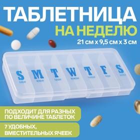 Таблетница, английские буквы, 7 секций, цвет прозрачный