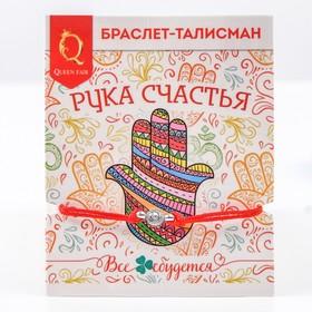"""Браслет-оберег """"Рука счастья Хамса"""" с кристаллом, цвет красный,d=5,5см - фото 7478228"""