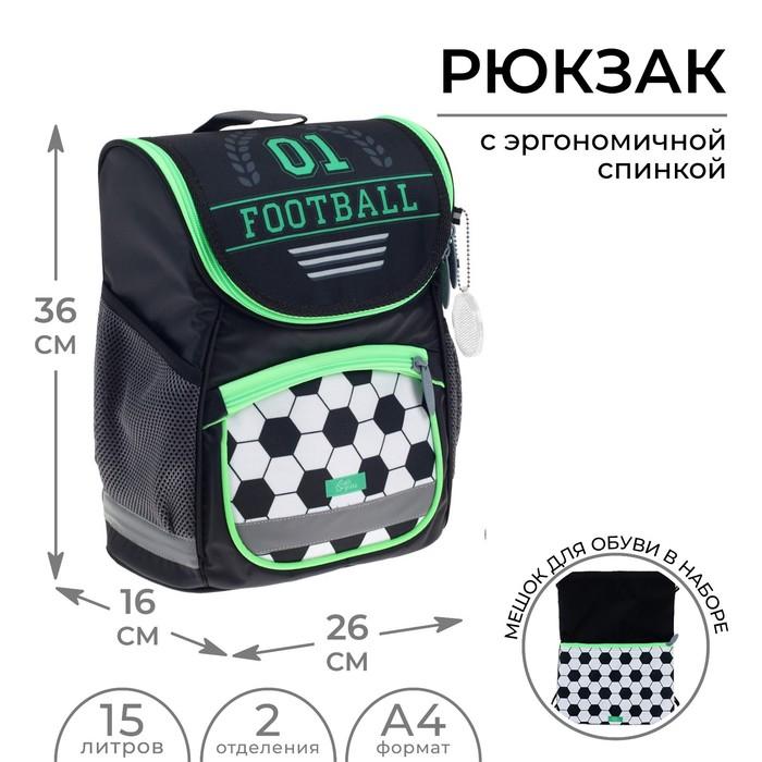 Ранец Сalligrata Первоклашка 36x26x16 см для мальчика + мешок для обуви, «Футбол»