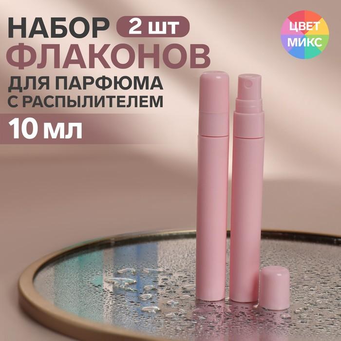 Набор флаконов для парфюма, 2 предмета, цвет МИКС