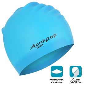 Шапочка для плавания, для длинных волос, цвет синий