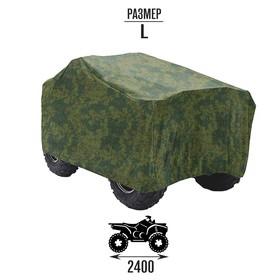 Чехол на квадроцикл, универсальный, L (2400х940х1200), цифра