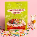 """Конфетти """"Пасхальный кулич"""", 8 х 11 см"""