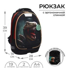 Рюкзак каркасный Calligrata, 39 х 28 х 18 см, + мешок для обуви, «Крутой дино», зелёный