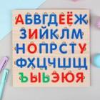 """Алфавит русский """"Звуки и буквы"""" IG0277"""
