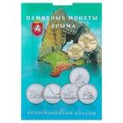 """Альбом-планшет для монет """"Памятные монеты Крыма"""", на 10 монет, в блистерах"""
