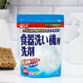 Порошок для мытья посуды в ПММ Lion PIX с двойной силой ферментов, без аромата, 650 г