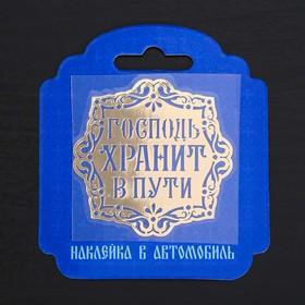 Наклейка мeталл «Господь хранит в пути», 5 х 5 см