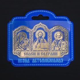 Наклейка мeталл «Спаси и сохрани» (триптих), 5 х 7,8 см