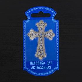 Наклейка мeталл «Крест», 5 х 3,4 см