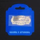 Наклейка мeталл «Спаси и сохрани», 5 х 2,5 см