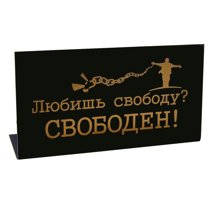 """Табличка на стол """"Свободен"""""""