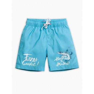 Шорты купальные для мальчика, рост 104 см, цвет голубой