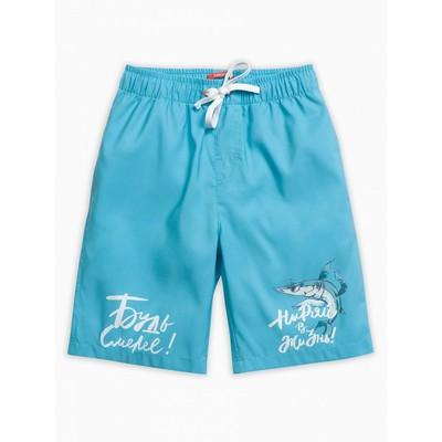 Шорты купальные для мальчика, рост 122 см, цвет голубой