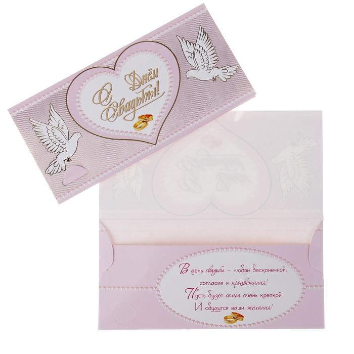 Что написать на поздравительной открытке в день свадьбы, дню