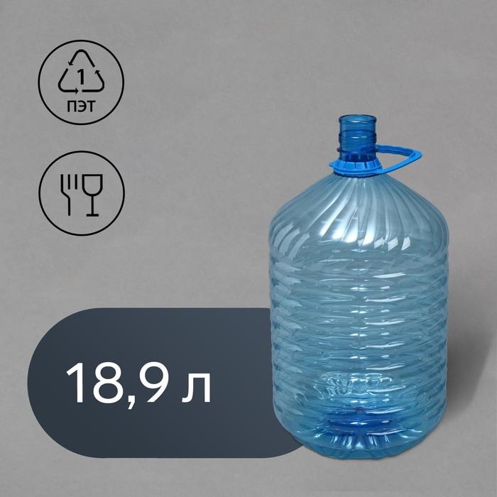 ПЭТ бутыль, 18,9 л, одноразовая, с ручкой