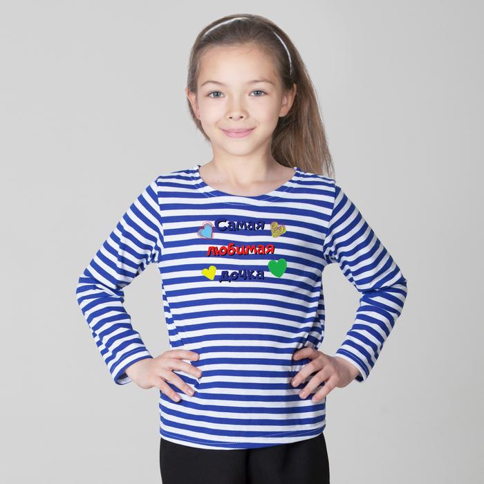 """Карнавальная тельняшка """"Самая любимая дочка"""", размер 30, рост 110-116 см"""