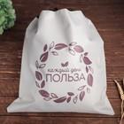 Мешок для хранения овощей «Польза» - фото 2082398