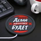 Подогреватель для кружки USB «Нормально делай», 10 × 10 см