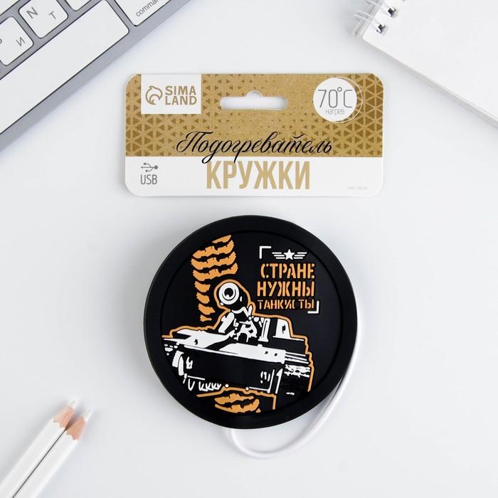 Подставка для кружки USB «Стране нужны танкисты», с подогревом, 10 × 10 см