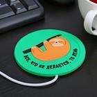 Подогреватель для кружки USB «Лень», 10 × 10 см