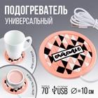 Подогреватель для кружки USB «Счастье», 10 × 10 см