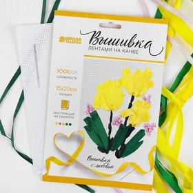 Набор вышивки лентами на канве 'Желтые тюльпаны' Ош