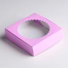 Подарочная коробка сборная с окном, сиреневый, 11,5 х 11,5 х 3 см