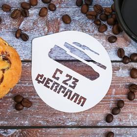 Трафарет для кофе «С 23 февраля», 9.5 × 8.5 см Ош