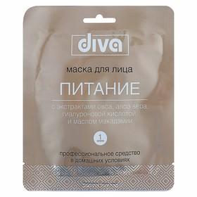 Маска для лица Diva на тканевой основе «Питание» Ош