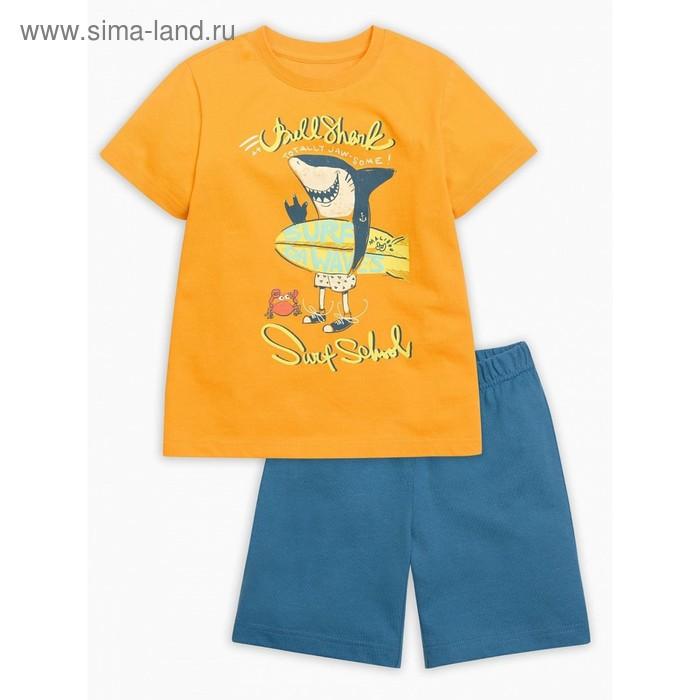 Комплект для мальчика, рост 110 см, цвет оранжевый/синий