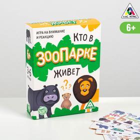 Развивающая игра на внимание и реакцию «Кто в зоопарке живёт?»
