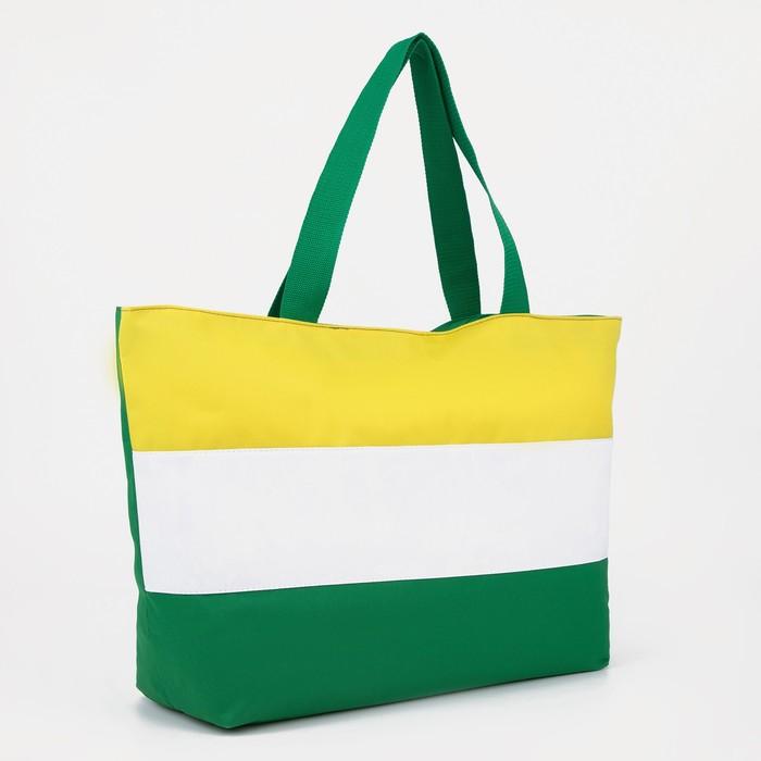 Сумка пляжная, отдел на молнии, цвет зелёный/белый/жёлтый
