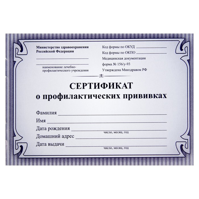 Сертификат о профилактических прививках А6 12 листов, обложка мелованный картон 215 г/м², блок - бумага писчая 60 г/м². Форма № 156/у-93 - фото 4839678