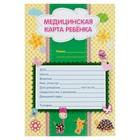 Медицинская карта ребёнка А4 16 листов, обложка мелованный картон 215 г/м², блок офсет 65 г/м², на скрепке