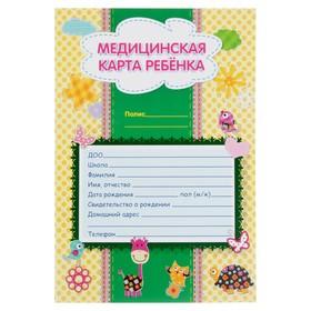 Медицинская карта ребёнка А4, 16 листов, обложка - мелованный картон 215 г/м², блок офсет 65 г/м². Форма № 026/у-2000