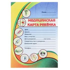 Медицинская карта ребёнка А4, 32 листа, обложка - офсет 160 г/м², блок офсет 65 г/м². Форма № 026/у-2000