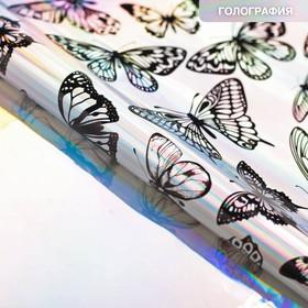 Плёнка упаковочная с голографией «Бабочки», 100 × 70 см в Донецке