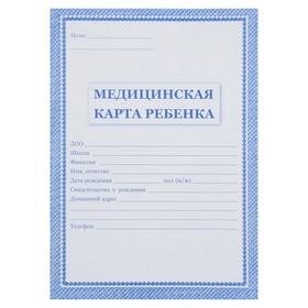 Медицинская карта ребёнка А4, 16 листов, обложка - офсет 160 г/м², блок офсет 65г/м². Форма № 026/у-2000
