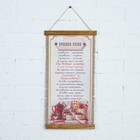 """Souvenir scroll """"rules of Good cooking"""""""